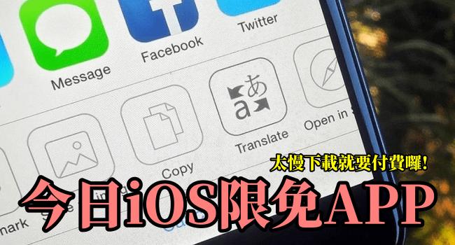 170619 iOS限免APP (2)