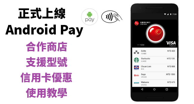 20170601 ANDROID PAY (9)