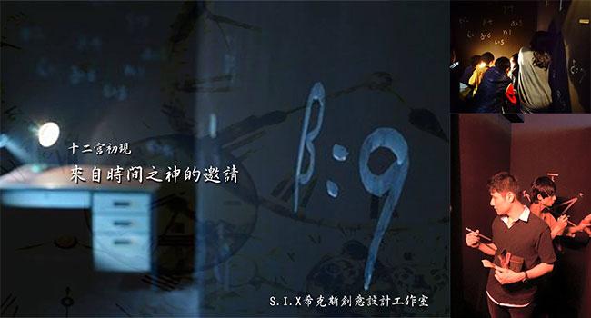 新北密室-希克斯工作室-banner
