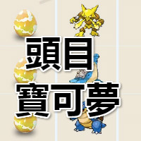 pokemon go 頭目戰(7)
