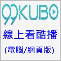 99KUBO線上看 (2)