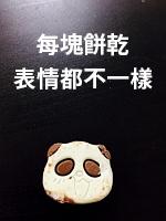 八月 dagashi_170823_0013
