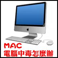 MAC電腦藏病毒,解決方法 (1)
