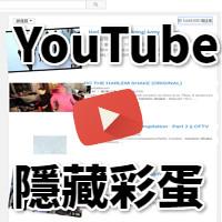 20170725 youtube彩蛋 (6)