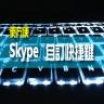Skype 自訂快速鍵