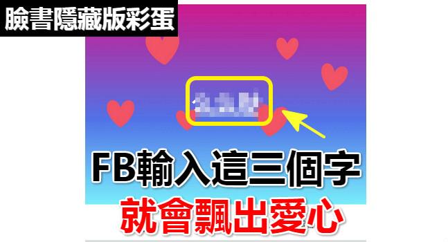 20170727 臉書愛心 (4)
