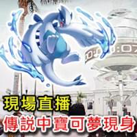 傳說中寶可夢直播-美國live-youtube-ps1
