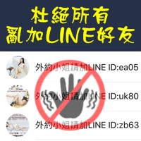 LINE好友邀請1