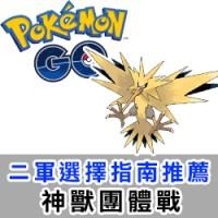 寶可夢GO-傳說戰boss二軍-ps