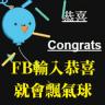 fb 恭喜 氣球 (7)