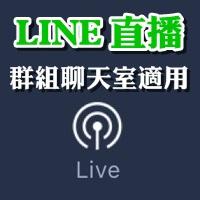 170817 LINE直播功能 (4)