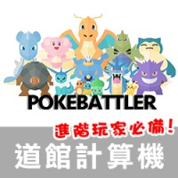 pokebattler道館機算機-ps