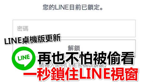 LINE桌機版5.3.0 (8)