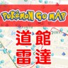 PokemonGoMap-ps
