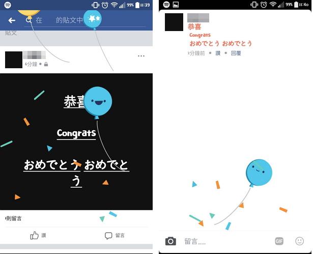 fb 恭喜 氣球 (4)