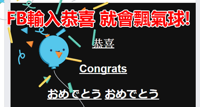 fb 恭喜 氣球 (6)_meitu_1