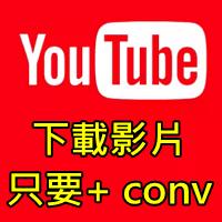 170906 Youtube加conv下載影片 (2)