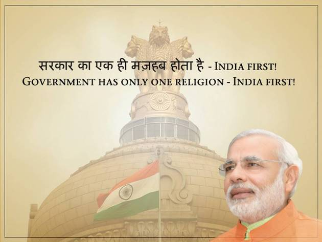 Hindi Attitude Quotes Wallpaper Quot Government Should Have Only One Religion India First
