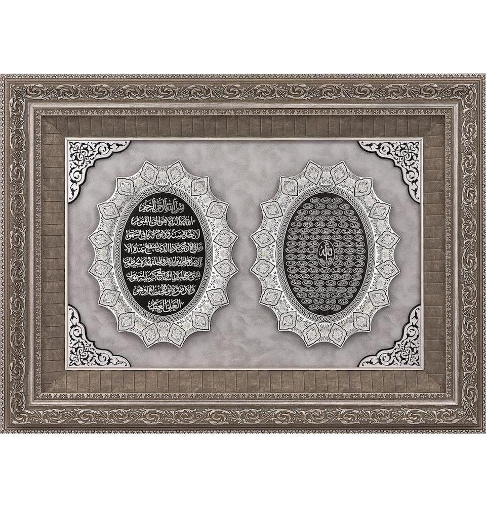 Motif Kursi Large Framed Art Ayatul Kursi With Asma 99 Names Of Allah 28 X 37in 1271