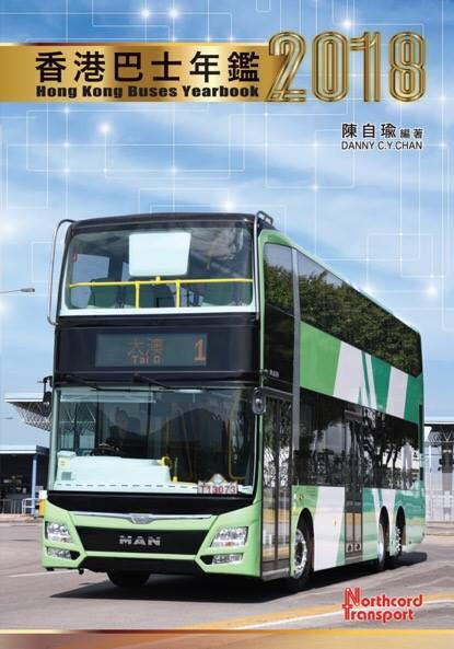 Toy Island Toys Hong Kong Buses Yearbook 2018 – Network Shuttle Diecast Model