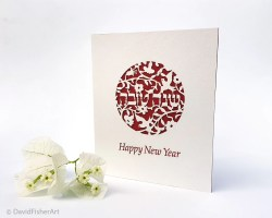 Small Of Rosh Hashanah Cards