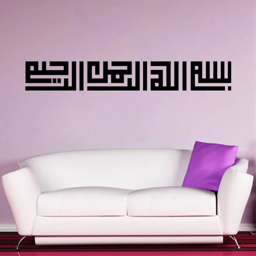 Quotes On Sofa Creative Muslim Art Of Calligraphy Wall Stickers Decal Kids Bedroom Home Decor Vinyl 3d Islam Quotes Wallpaper Posters Mural