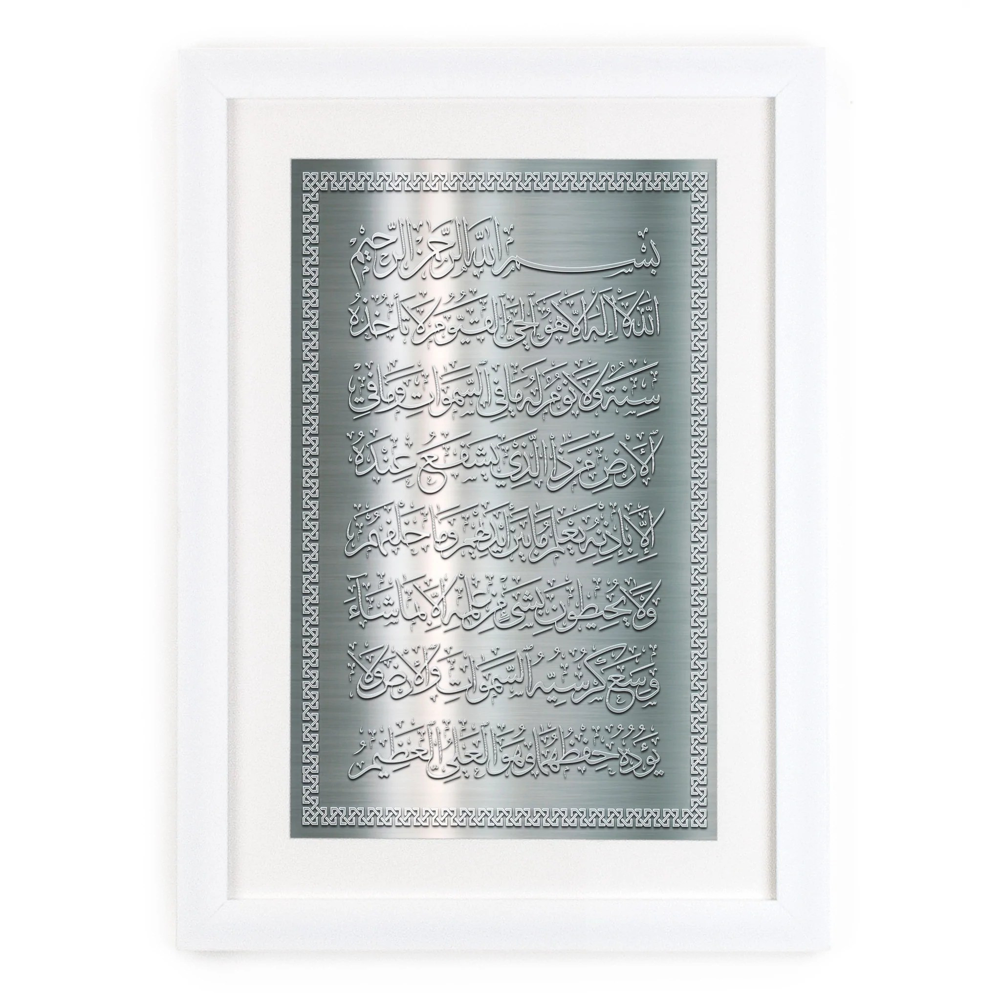 Motif Kursi Ayat Ul Kursi Brushed Metal Effect Design Contemporary White Framed Islamic Wall Art