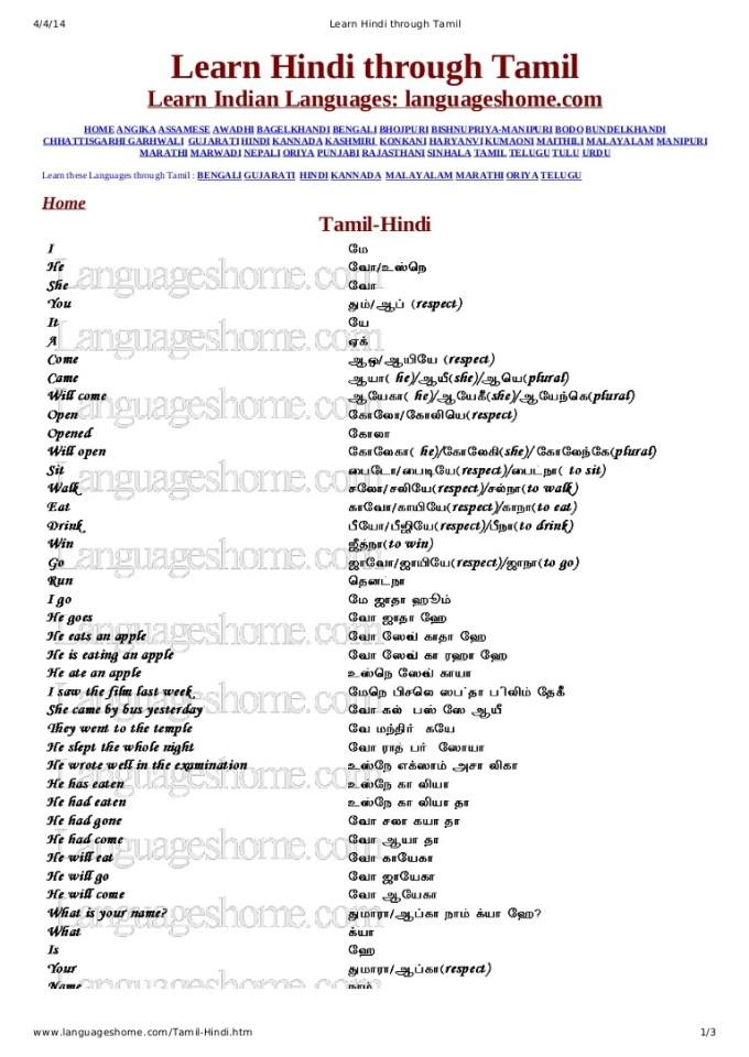 Learn Marathi from Hindi हिन्दी से मराठी सीखें ! लर्न ...