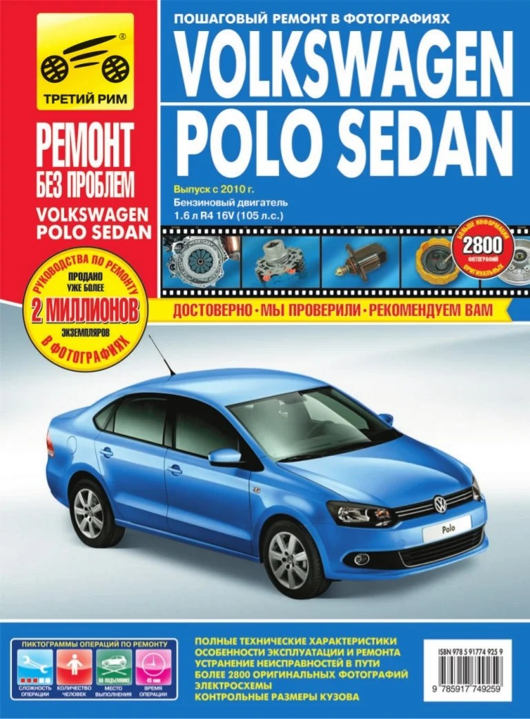 Polo Характеристики Volkswagen Polo Manual In Russian