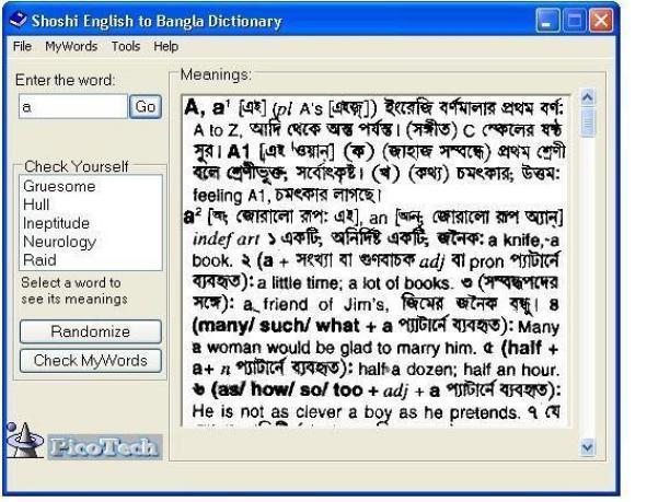 bangla essay search