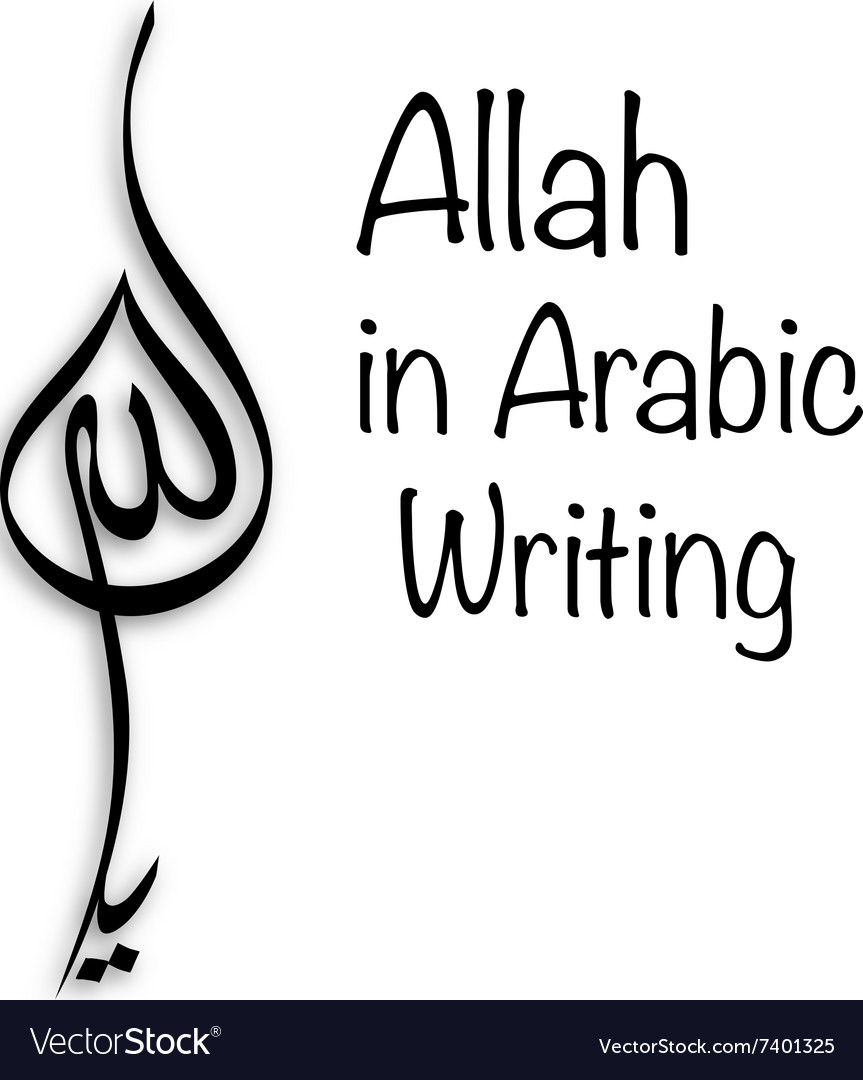 Calligraphy Online How To Write Allah In Arabic Calligraphy Online