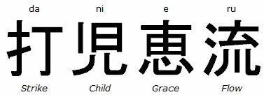 nombre en japones Nombre en japones, obtenlo en YourNameInJapanese.com
