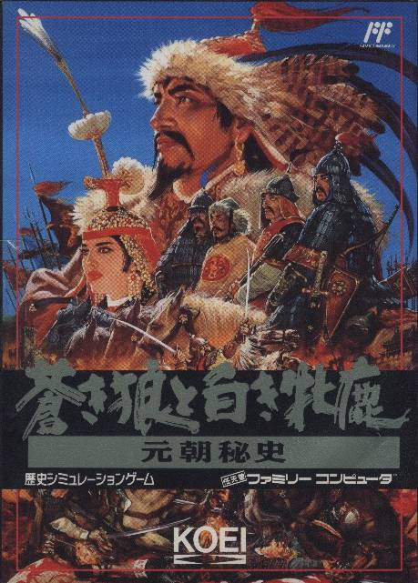 Wolf System Genghis Khan Ii: Clan Of The Gray Wolf — Strategywiki, The