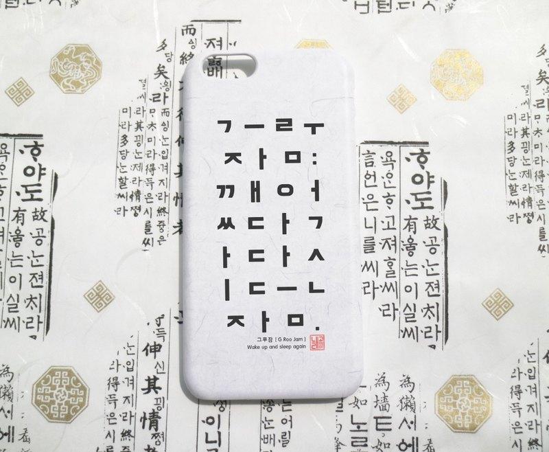 Pure Korean Letters Phone case, Iphone case, original design
