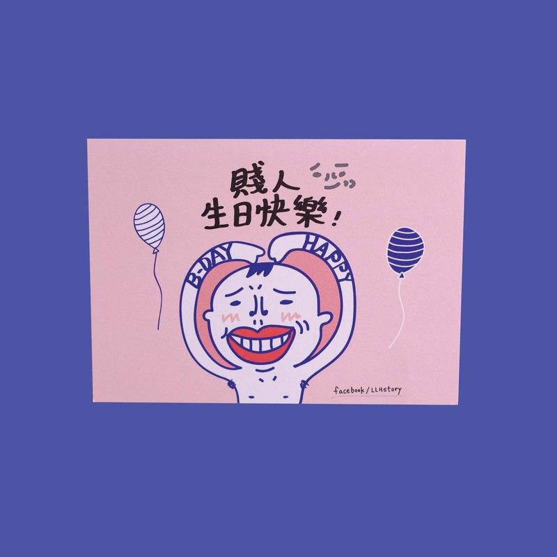 Happy Birthday, Bitch! Birthday card - Designer llhstory Pinkoi