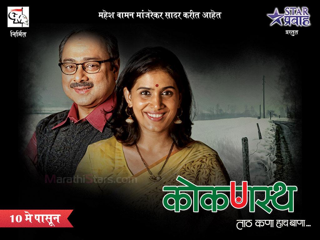 Upendra 3d Name Wallpaper Kokanastha Taath Kana Haach Baana Marathi Movie Cast