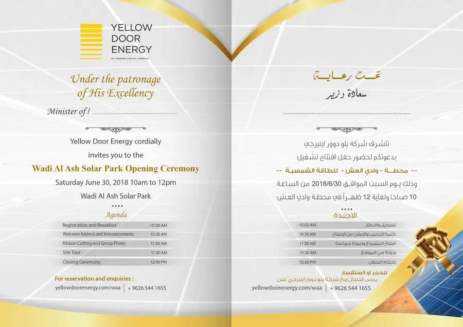 Entry #34 by Eslamouf for Design 1 invitation card for an event