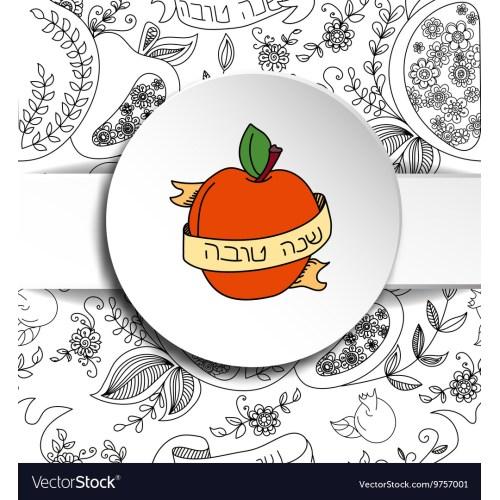 Medium Crop Of Rosh Hashanah Cards