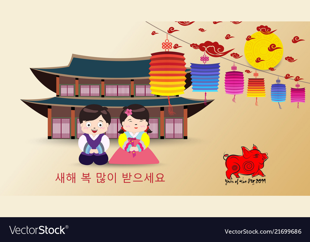 Cherry blossom background korea new year korean Vector Image