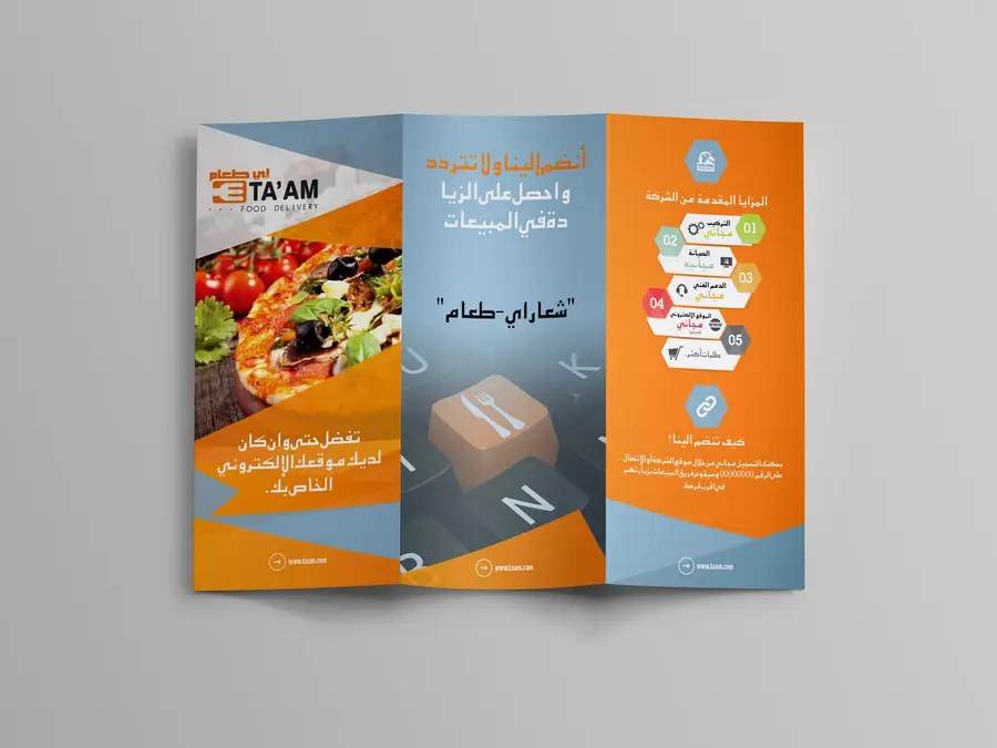 Design a Brochure for an online food delivery site Freelancer