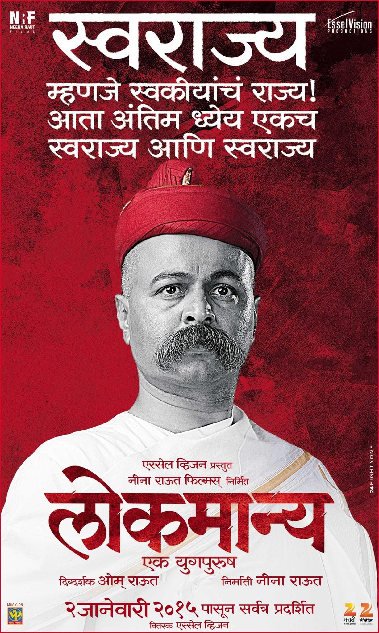 Hindi Movie Wallpapers With Quotes Lokmanya Ek Yug Purush Marathi Movie Still Photos