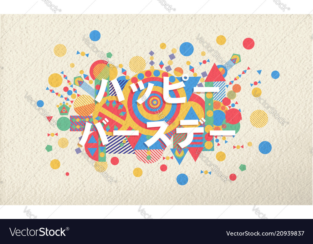 Happy birthday greeting card in japanese language Vector Image
