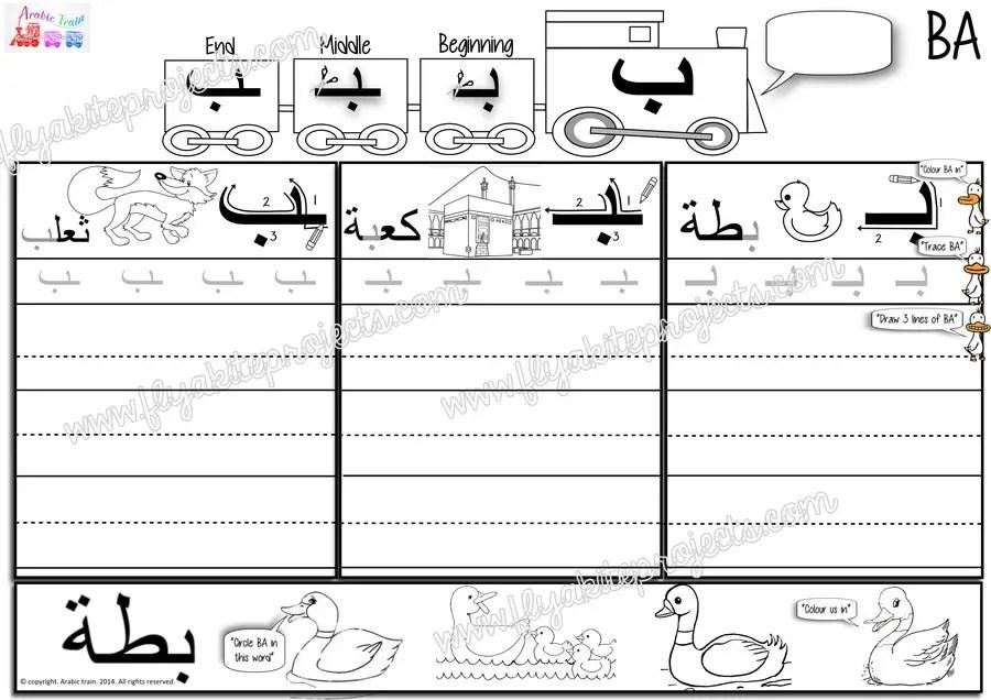 Template for Arabic letters worksheet PDF part 2 Freelancer