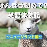 ZNランドへの留学体験談 by セブ留学メディア