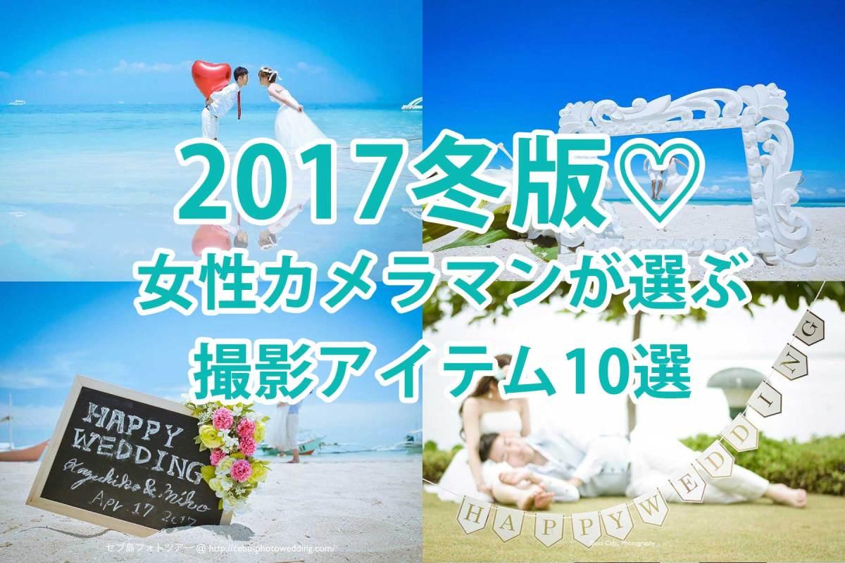 【2017冬版】インスタ映え保証!女性カメラマンが選ぶ撮影アイテム10選♡