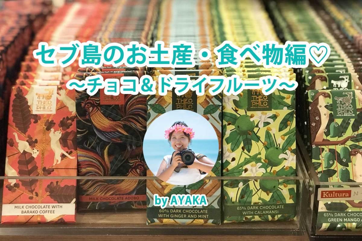 セブ島のおすすめお土産・食べ物編♡ Kuluturaで買えるチョコ&ドライフルーツ