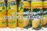 セブといえばマンゴー!5つのマンゴージュース缶を飲み比べ