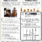 Cello-Cafe チェロ体験会 in 【THE SHOP 十二か月】 2014.7.29(火)愛知