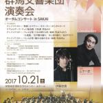 群馬交響楽団演奏会 オータムコンサート in SAKAI   2017.10.21(土)群馬