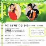 チェロとハープの調べ 2017.7.13(木)愛知